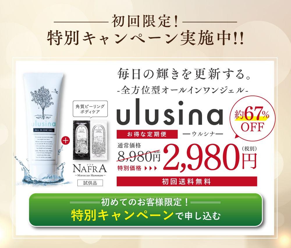 ulusina-ウルシナ-の口コミ!ヒト幹細胞エキス配合~再生医療から生まれた美容成分